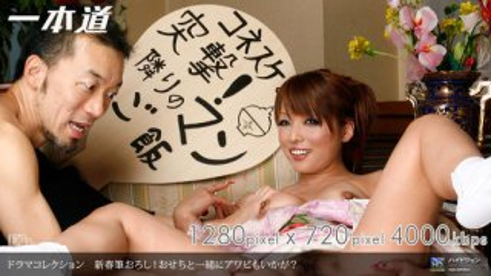[3002-PPV-123108_499] Kaede Moritaka - HeyDouga
