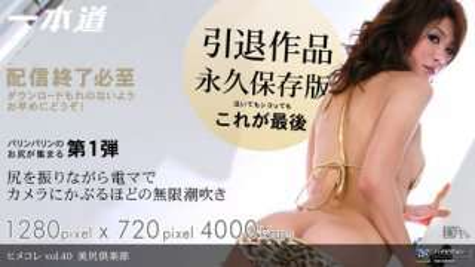 [3002-PPV-040409_562] Runa Sezaki - HeyDouga