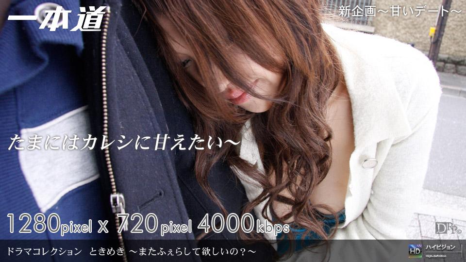 [3002-PPV-043009_579] Yu Yamashita - HeyDouga