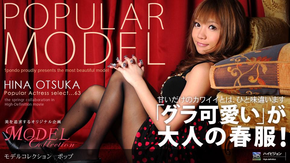 [3002-PPV-050809_584] Hina Otsuka - HeyDouga