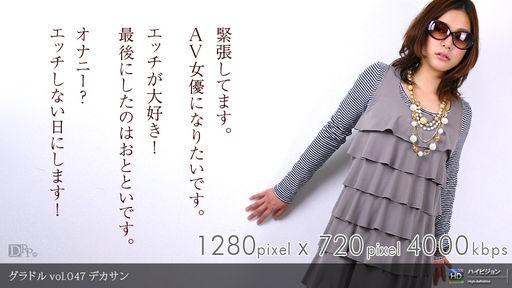 [3002-PPV-062709_617] Rika Nanami - HeyDouga
