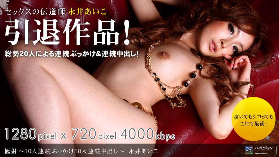 [3002-PPV-100909_687] Aiko Nagai - HeyDouga