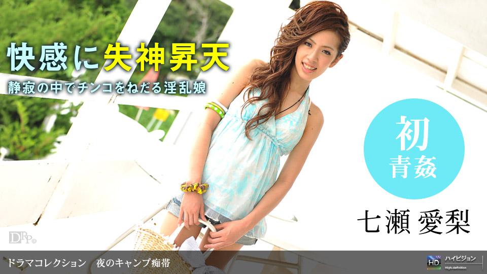 [3002-PPV-101009_688] Airi Nanase - HeyDouga