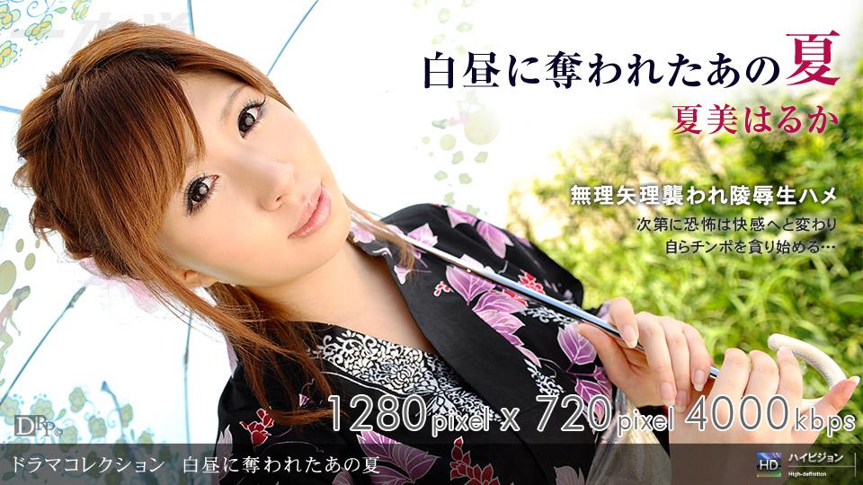 [3002-PPV-101709_693] Haruka Natsumi - HeyDouga