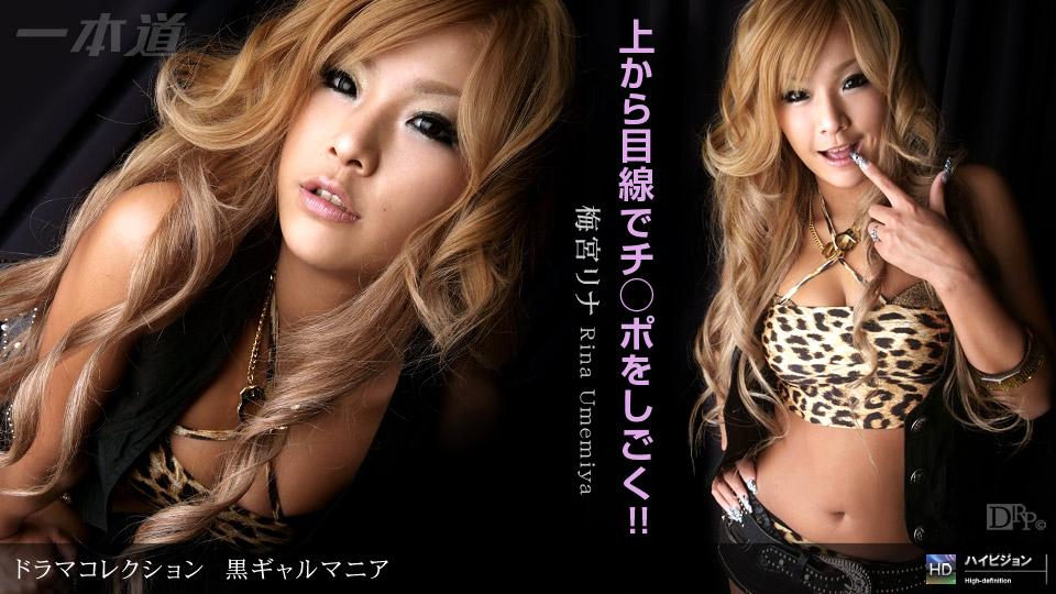[3002-PPV-103109_703] Rina Umemiya - HeyDouga