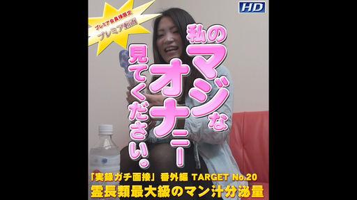 [4037-PPV-GACHIP155] Chiharu - HeyDouga