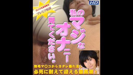 [4037-PPV-GACHIP159] Michiru - HeyDouga