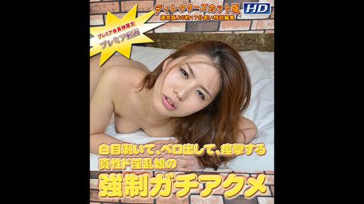 [4037-PPV-GACHIP105] Sakura - HeyDouga
