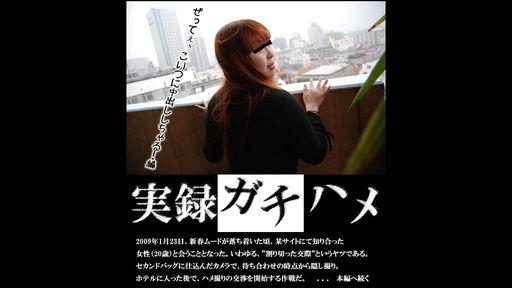 [4037-PPV-GACHI063] Nagisa - HeyDouga