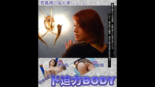 [4037-PPV-GACHI035] Chisato - HeyDouga