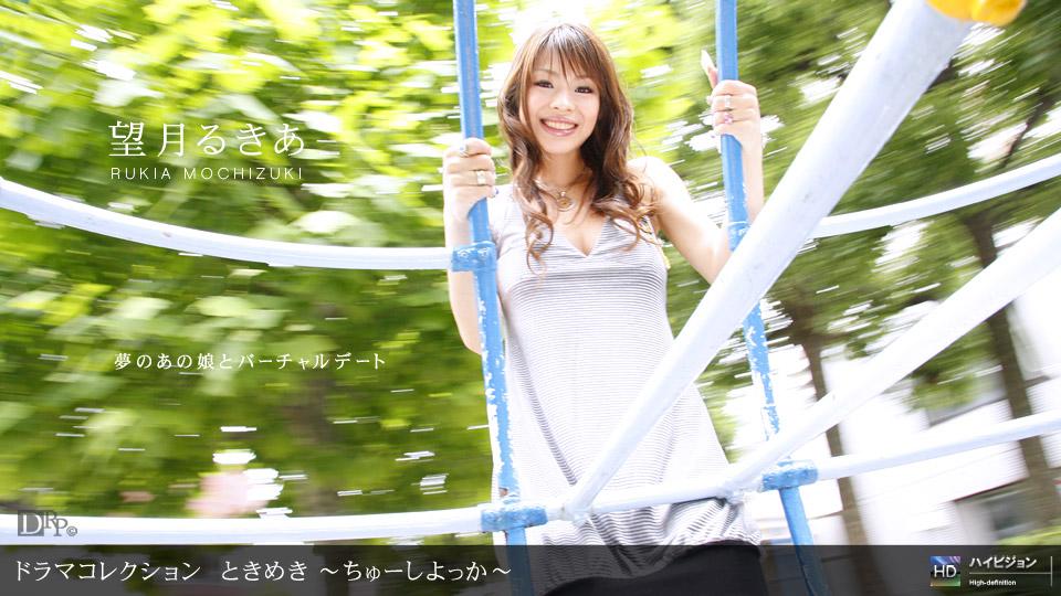 [3002-PPV-012910_763] Rukia Mochizuki - HeyDouga