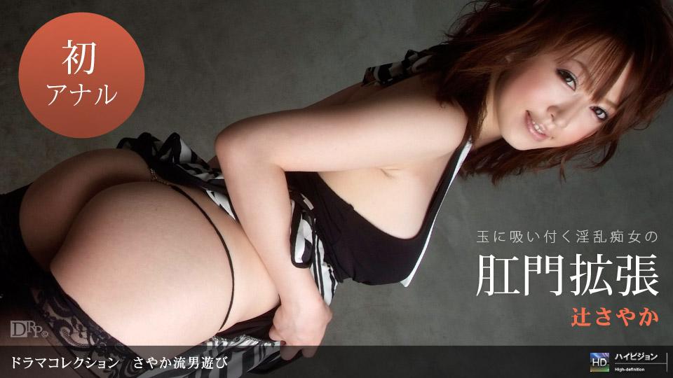 [3002-PPV-020910_770] Sayaka Tsuji - HeyDouga