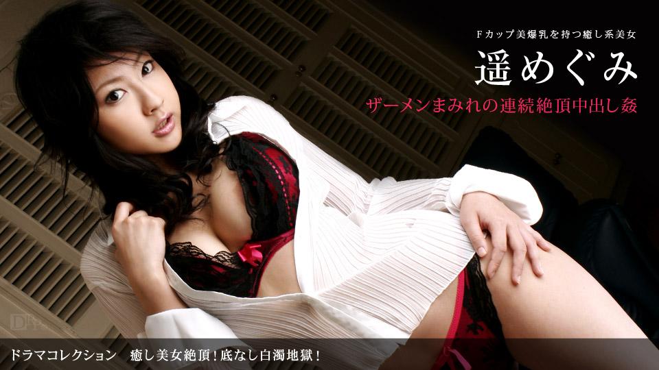 [3002-PPV-031010_789] Megumi Haruka - HeyDouga