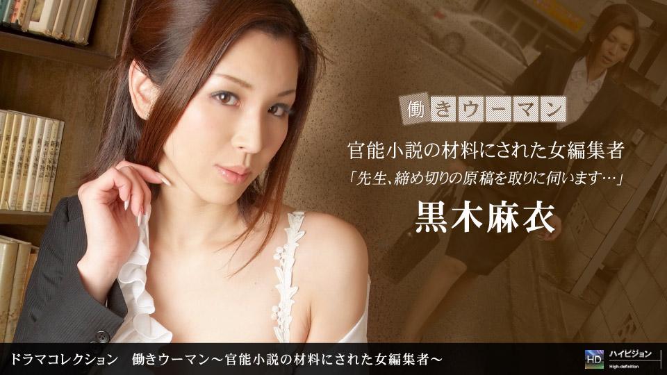 [3002-PPV-040910_810] Mai Kuroki - HeyDouga