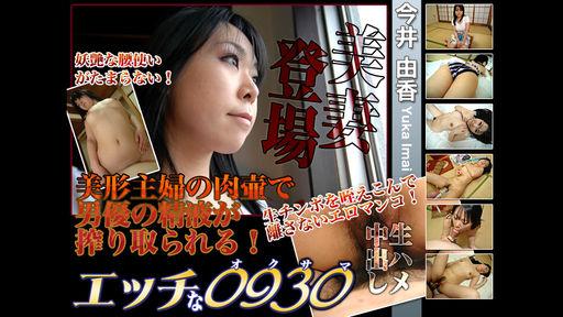 [4002-PPV-PLA0015] Yuka Imai - HeyDouga