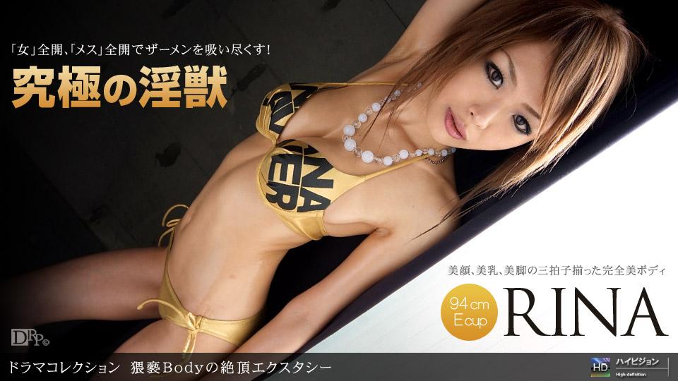 [3002-PPV-062910_867] Rina - HeyDouga