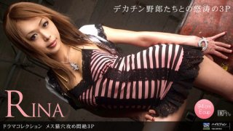 [3002-PPV-081010_894] Rina - HeyDouga