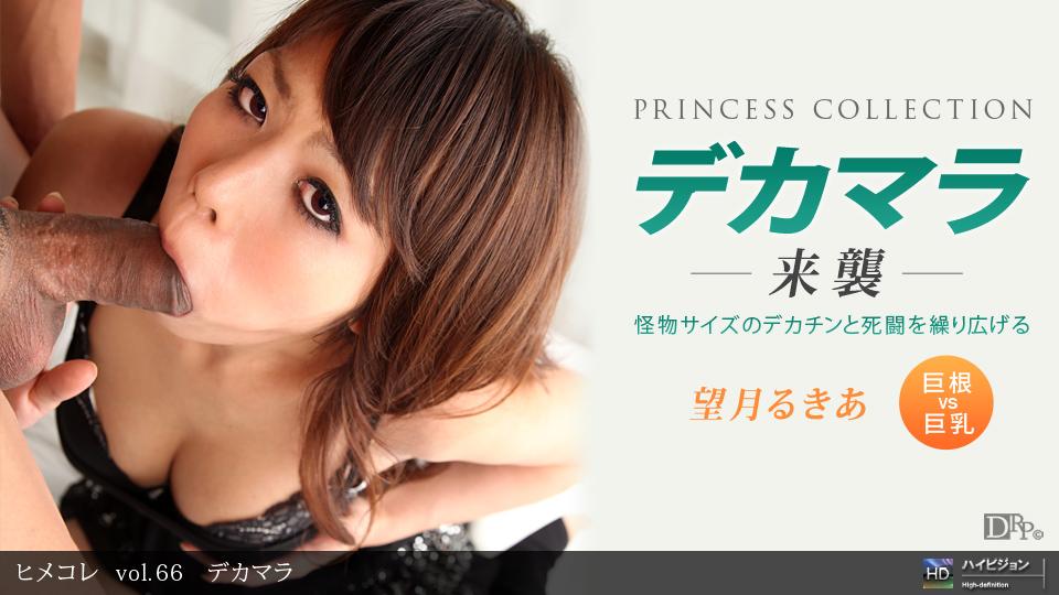 [3002-PPV-092210_932] Rukia Mochizuki - HeyDouga