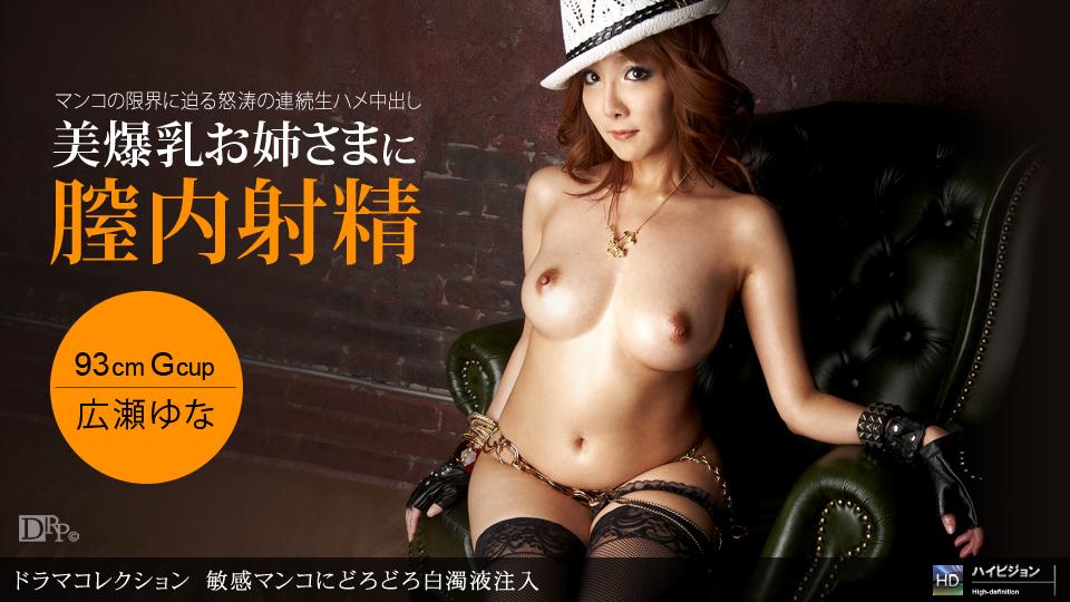 [3002-PPV-110210_959] Yuna Hirose - HeyDouga