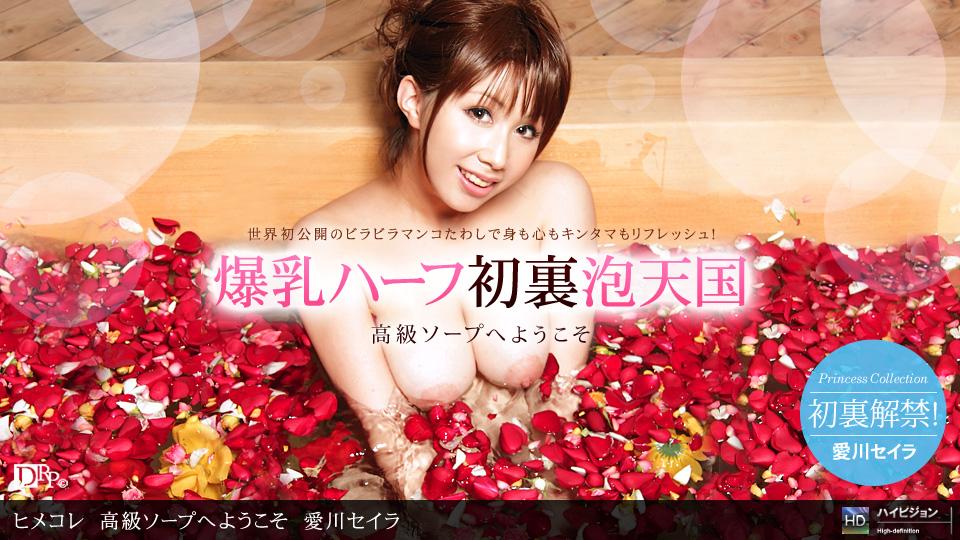 [3002-PPV-123010_998] Seira Aikawa - HeyDouga