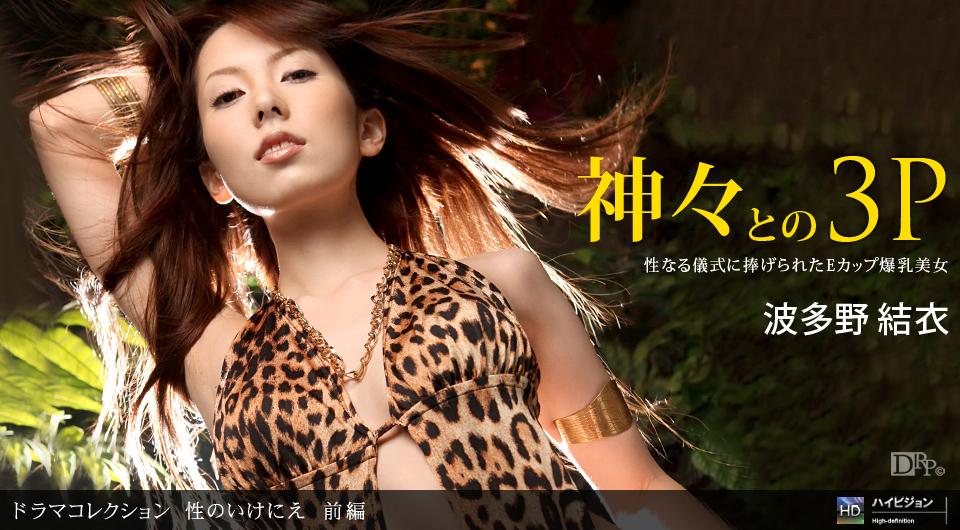 [3002-PPV-021011_027] Yui Hatano - HeyDouga