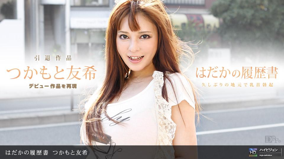 [3002-PPV-040911_068] Yuki Tsukamoto - HeyDouga