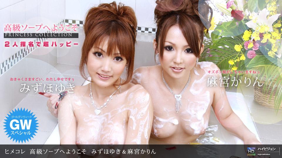[3002-PPV-050311_085] Yuki Mizuho - HeyDouga