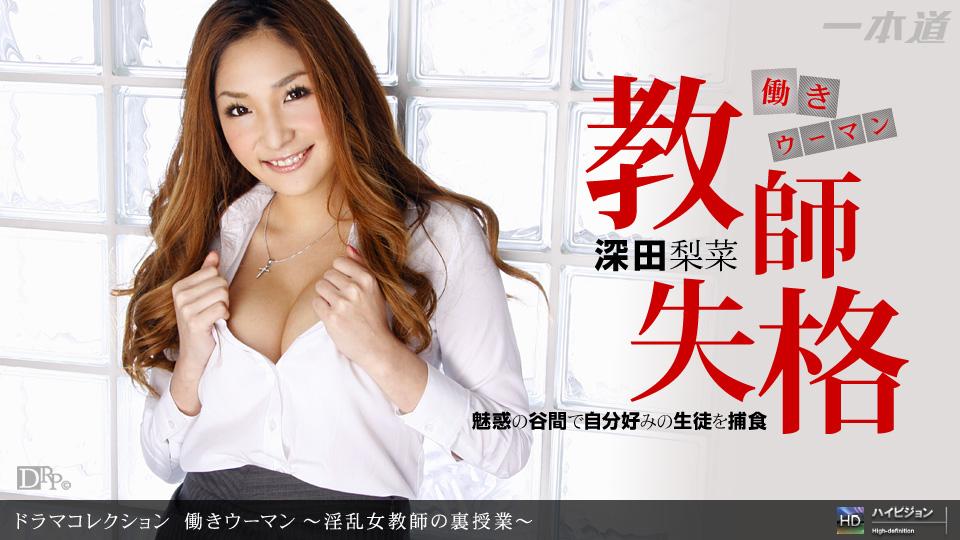 [3002-PPV-051311_093] Rina Fukada - HeyDouga