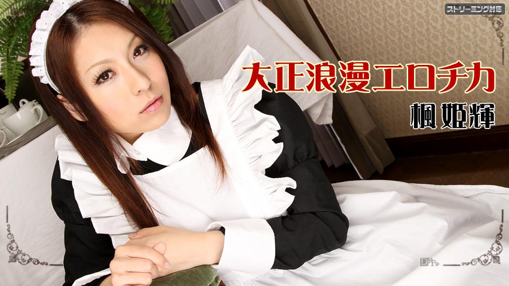 [3001-PPV-051611-699] Himeki Kaede - HeyDouga