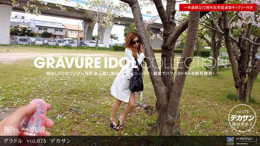 [3002-PPV-071311_134] Emiko Shinoda - HeyDouga
