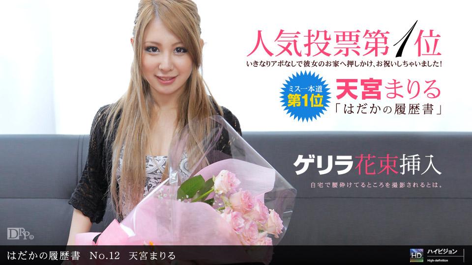 [3002-PPV-091711_177] Mariru Amamiya - HeyDouga