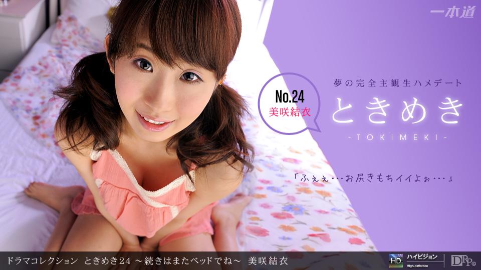 [3002-PPV-100711_190] Yui Misaki - HeyDouga