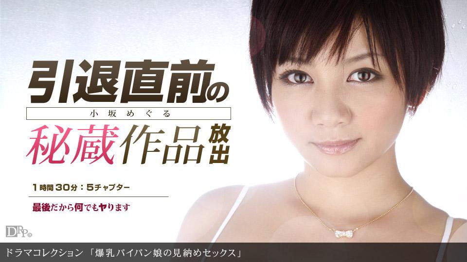[3002-PPV-101311_194] Meguru Kosaka - HeyDouga