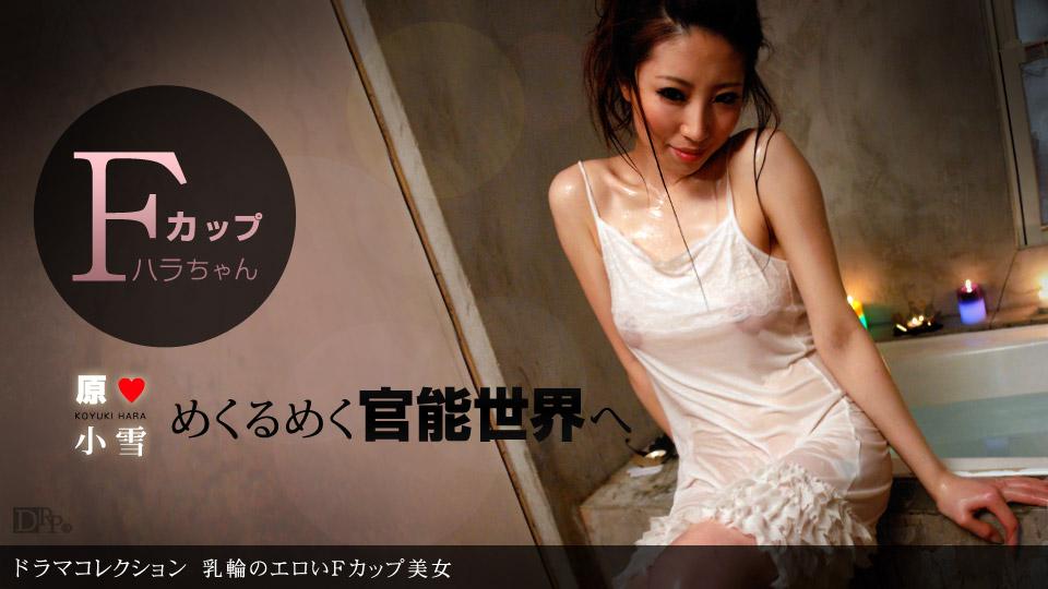 [3002-PPV-101811_197] Koyuki Hara - HeyDouga