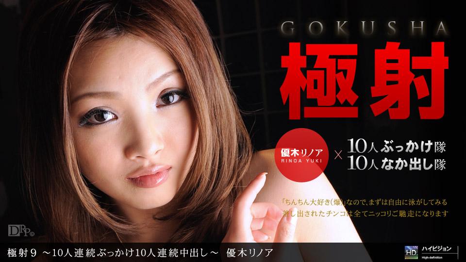 [3002-PPV-102211_200] Rinoa Yuki - HeyDouga