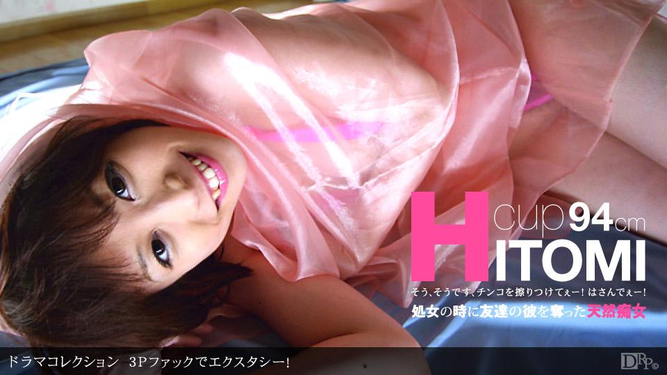 [3002-PPV-110111_206] Hitomi - HeyDouga