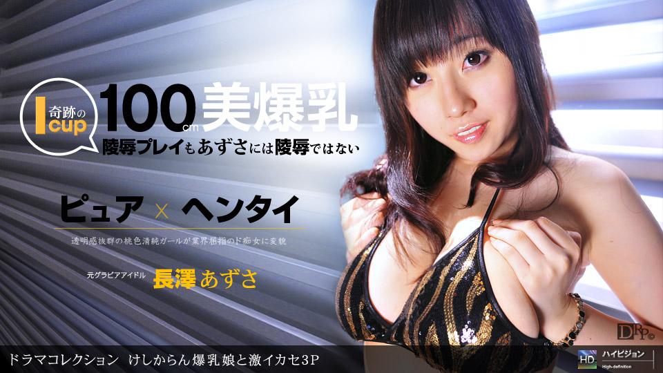 [3002-PPV-111511_216] Azusa Nagasawa - HeyDouga