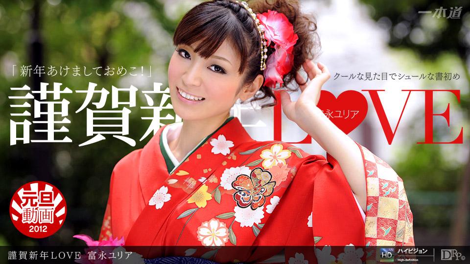[3002-PPV-010112_248] Yuria Tominaga - HeyDouga