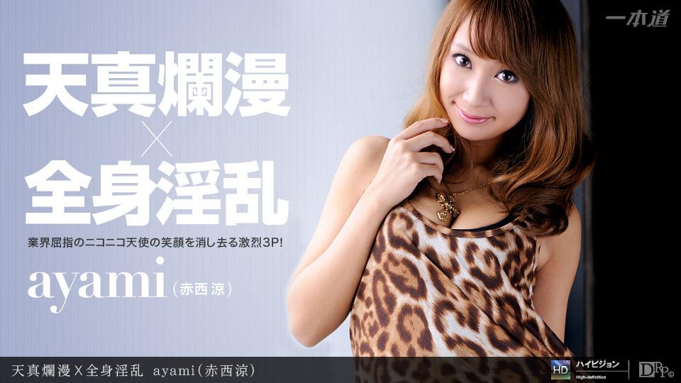[3002-PPV-012412_261] Ayami - HeyDouga