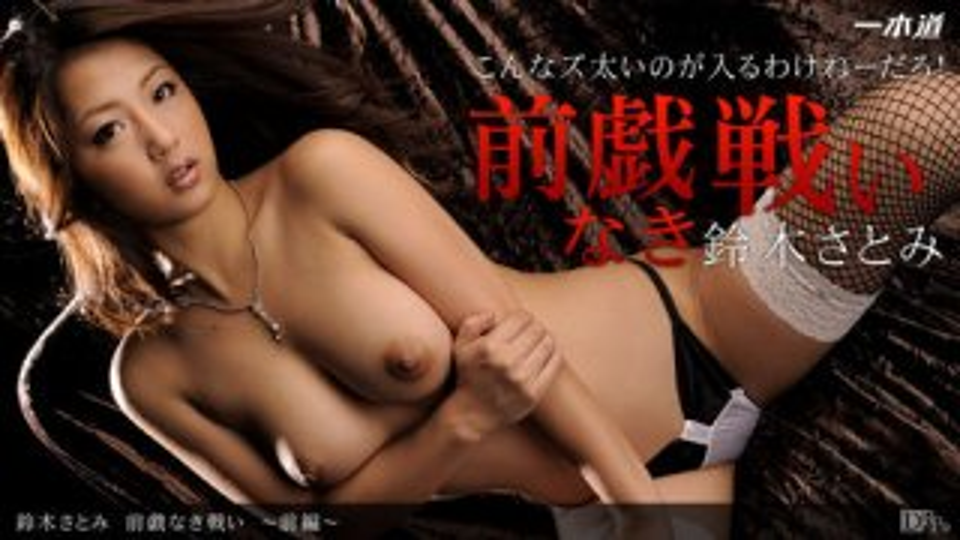 [3002-PPV-041012_313] Satomi Suzuki - HeyDouga