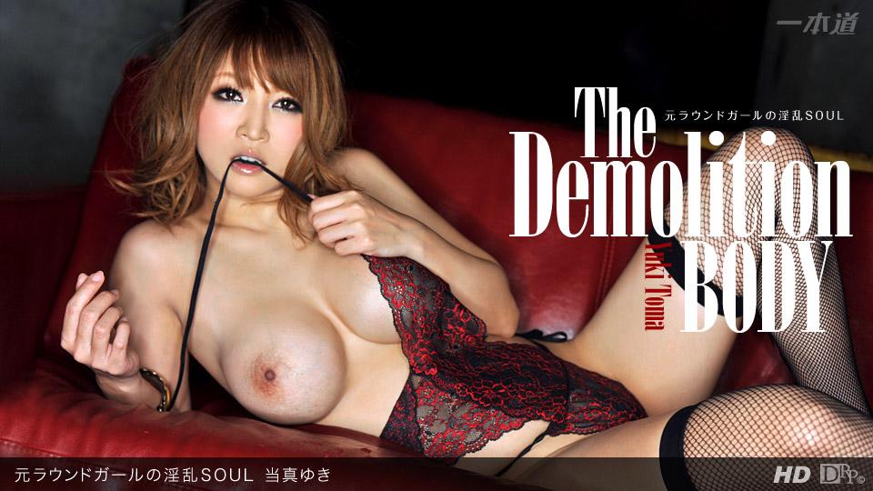 [3002-PPV-040712_312] Yuki Toma - HeyDouga
