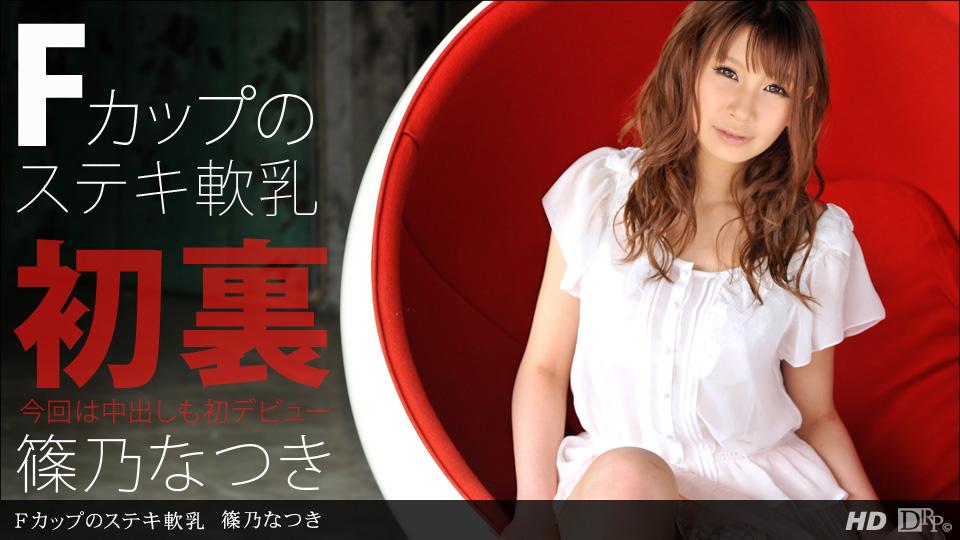 [3002-PPV-041312_316] Natsuki Shinano - HeyDouga