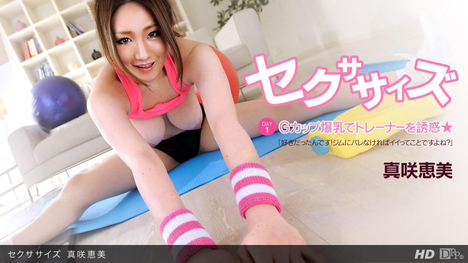 [3002-PPV-050912_334] Emi Masaki - HeyDouga