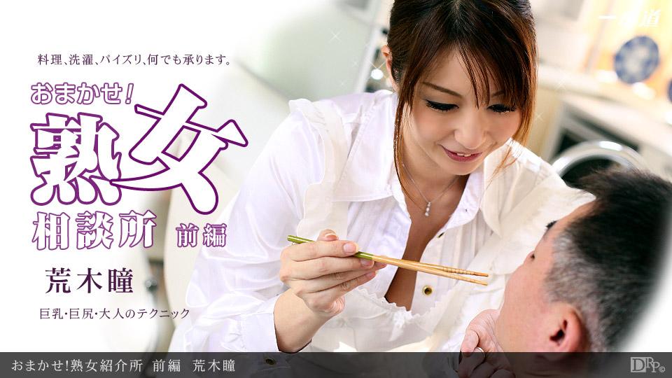 [3002-PPV-053012_349] Hitomi Araki - HeyDouga