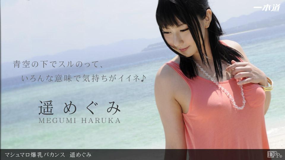 [3002-PPV-071712_385] Megumi Haruka - HeyDouga