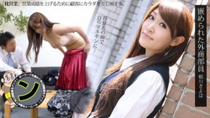 [3001-PPV-071812-077] Kiyoha Himekawa - HeyDouga