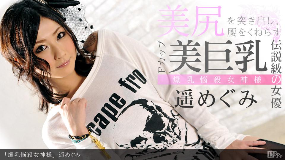 [3002-PPV-082812_415] Megumi Haruka - HeyDouga