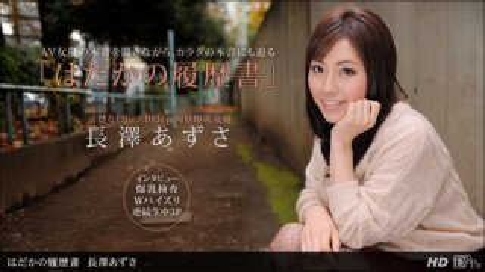 [3002-PPV-090612_422] Azusa Nagasawa - HeyDouga