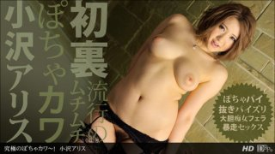 [3002-PPV-090812_424] Arisu Ozawa - HeyDouga