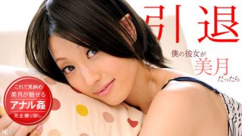 [3001-PPV-101312-155] Mizuki - HeyDouga